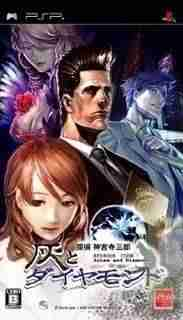 Descargar Tantei Jinguji Saburo Hai to Diamond [JAP] por Torrent